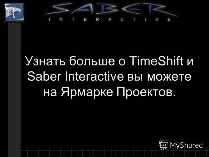 Узнать больше о TimeShift и Saber Interactive вы можете на Ярмарке Проектов.