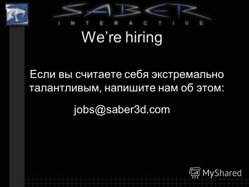 Were hiring Если вы считаете себя экстремально талантливым, напишите нам об этом: jobs@saber3d.com