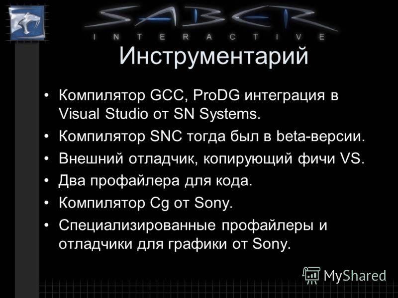 Инструментарий Компилятор GCC, ProDG интеграция в Visual Studio от SN Systems. Компилятор SNC тогда был в beta-версии. Внешний отладчик, копирующий фичи VS. Два профайлера для кода. Компилятор Cg от Sony. Специализированные профайлеры и отладчики для