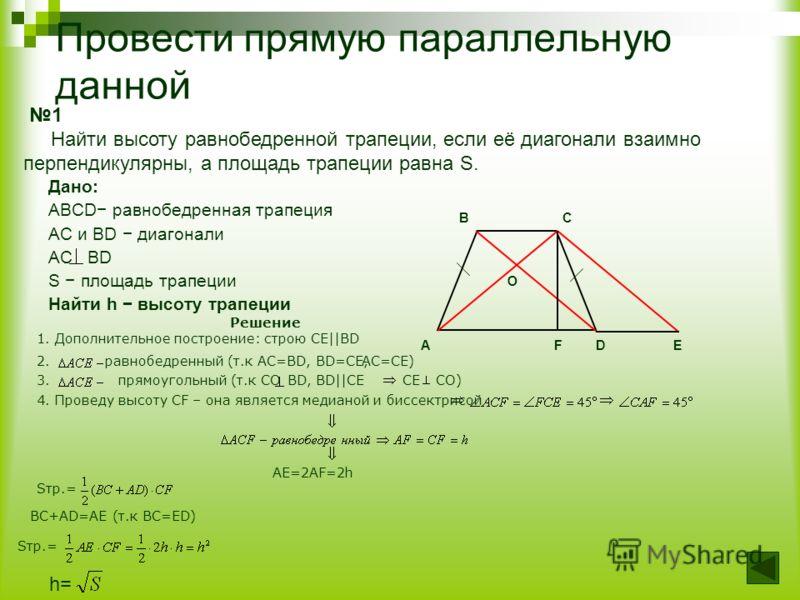 Провести прямую параллельную данной Дано: ABCD равнобедренная трапеция AC и BD диагонали AC BD S площадь трапеции Найти h высоту трапеции O B C A F D E 1 Найти высоту равнобедренной трапеции, если её диагонали взаимно перпендикулярны, а площадь трапе