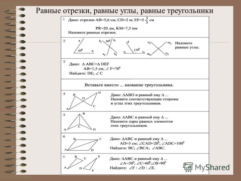 Равные отрезки, равные углы, равные треугольники