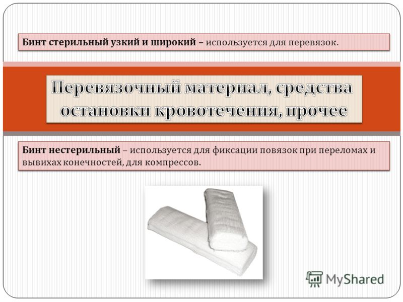 Бинт стерильный узкий и широкий – используется для перевязок. Бинт нестерильный – используется для фиксации повязок при переломах и вывихах конечностей, для компрессов.