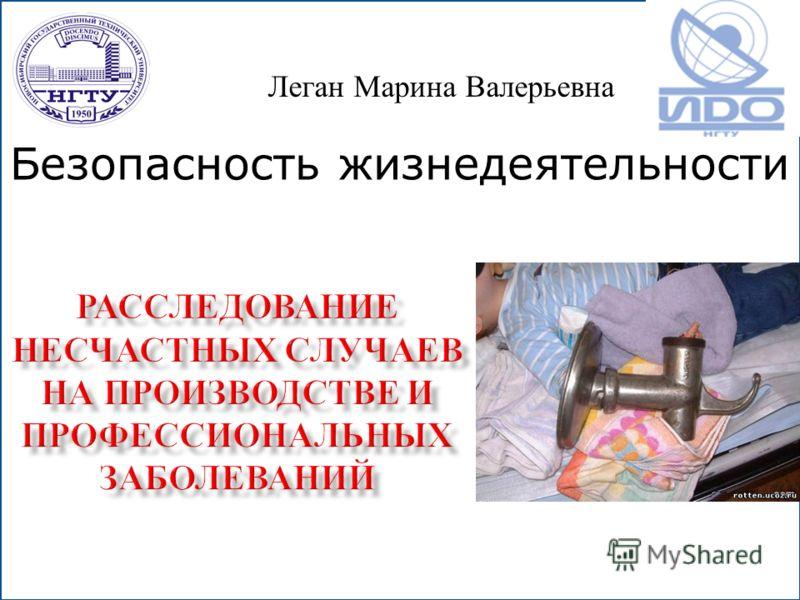 Безопасность жизнедеятельности Леган Марина Валерьевна
