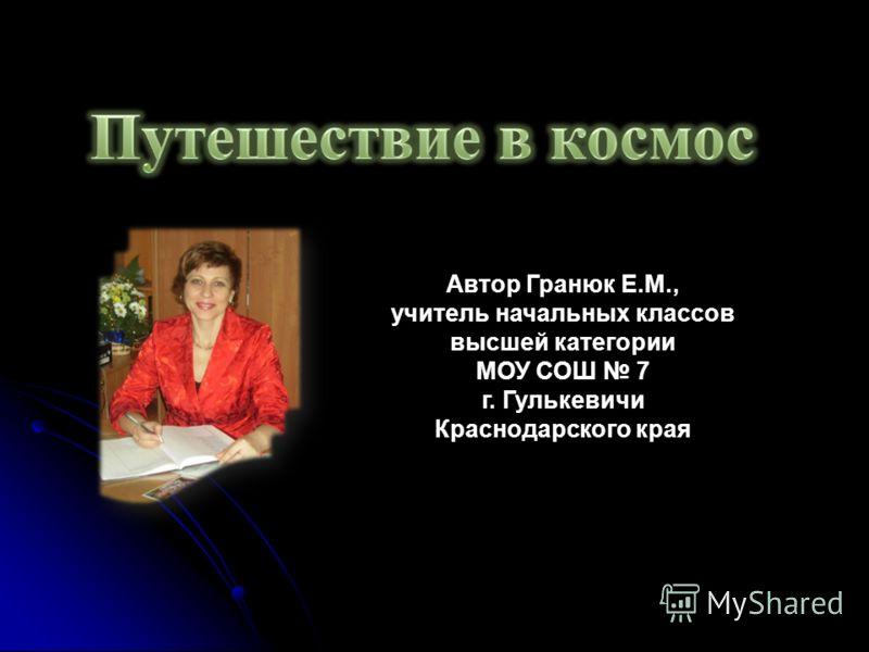 Автор Гранюк Е.М., учитель начальных классов высшей категории МОУ СОШ 7 г. Гулькевичи Краснодарского края
