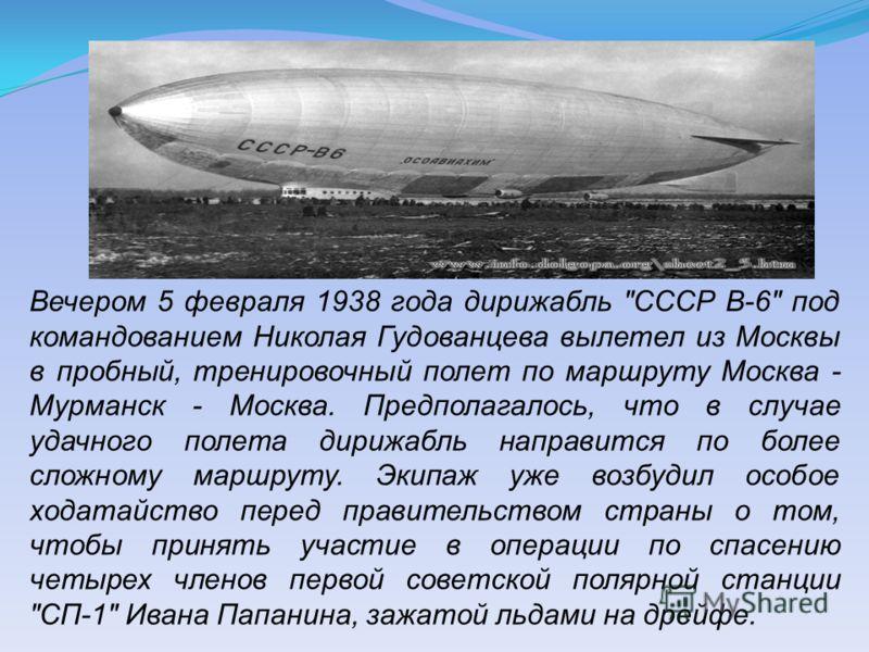 Вечером 5 февраля 1938 года дирижабль