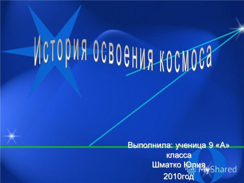 Выполнила: ученица 9 «А» класса Шматко Юлия 2010год