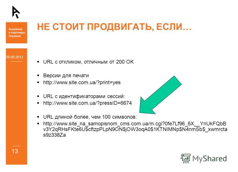 НЕ СТОИТ ПРОДВИГАТЬ, ЕСЛИ… URL с откликом, отличным от 200 OK Версии для печати http://www.site.com.ua/?print=yes URL с идентификаторами сессий: http://www.site.com.ua/?pressID=6674 URL длиной более, чем 100 символов: http://www.site_na_samopisnom_cm