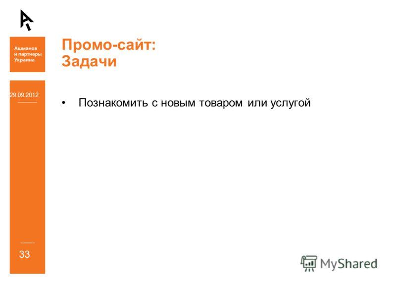 Промо-сайт: Задачи Познакомить с новым товаром или услугой 05.07.2012 33