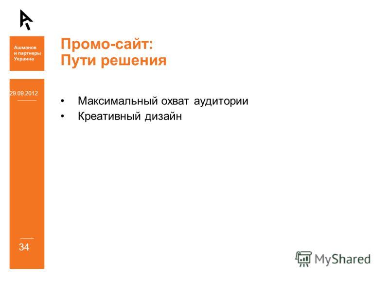 Промо-сайт: Пути решения Максимальный охват аудитории Креативный дизайн 05.07.2012 34