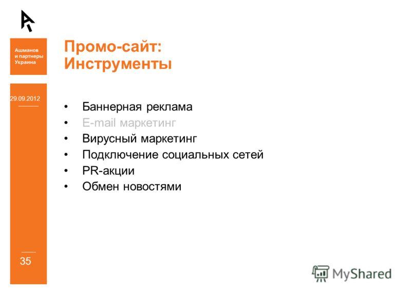 Промо-сайт: Инструменты Баннерная реклама E-mail маркетинг Вирусный маркетинг Подключение социальных сетей PR-акции Обмен новостями 05.07.2012 35