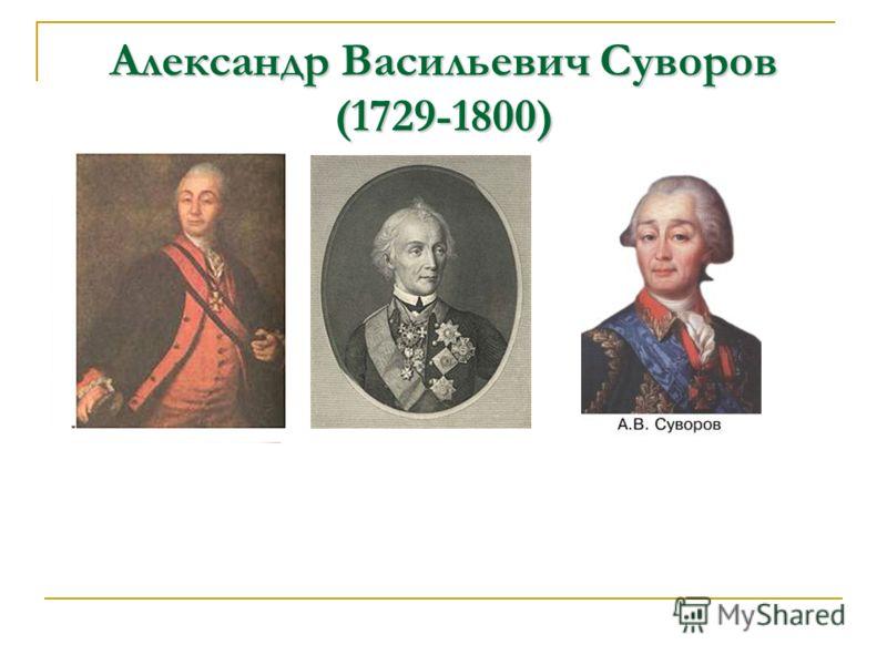 Александр Васильевич Суворов (1729-1800)
