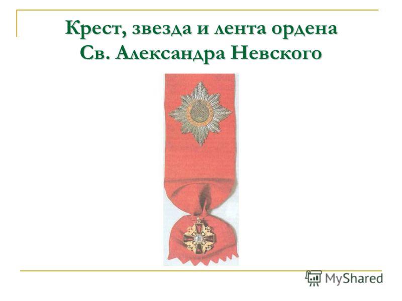 Крест, звезда и лента ордена Св. Александра Невского