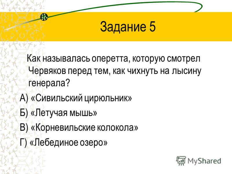 Задание 4 В каком из рассказов А.П.Чехова главными героями являются «тощая, как голландская сельдь» женщина и «толстый, как жук» мужчина? А) «Толстый и тонкий» Б) «Враги» В) «Смерть чиновника» Г) «Папаша