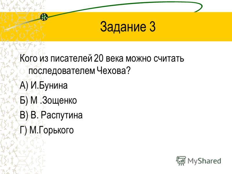 Задание 2 В рассказе «Размазня» речь идет о: А) двоечнике Б) мелком чиновнике В) альпинисте Г) гувернантке