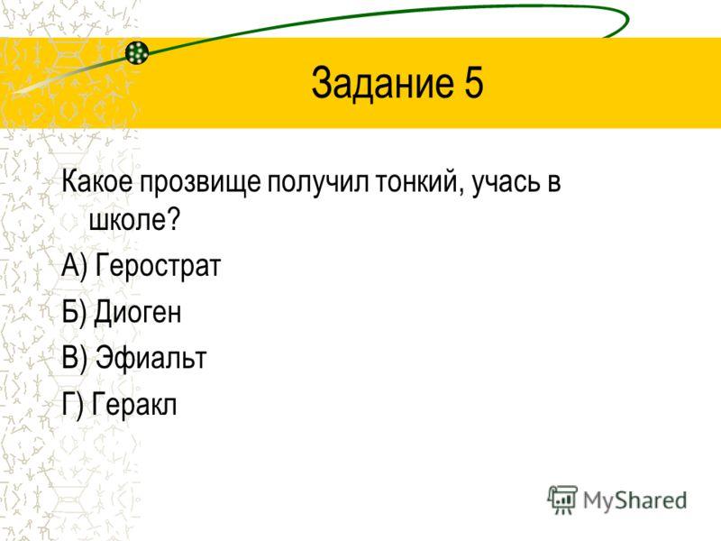 Задание 4 Какая из книг была написана А.П.Чеховым в 1894 году? А) «Остров Крым» Б) «Остров Сахалин» В) «Таинственный остров» Г) «Остров невезения»