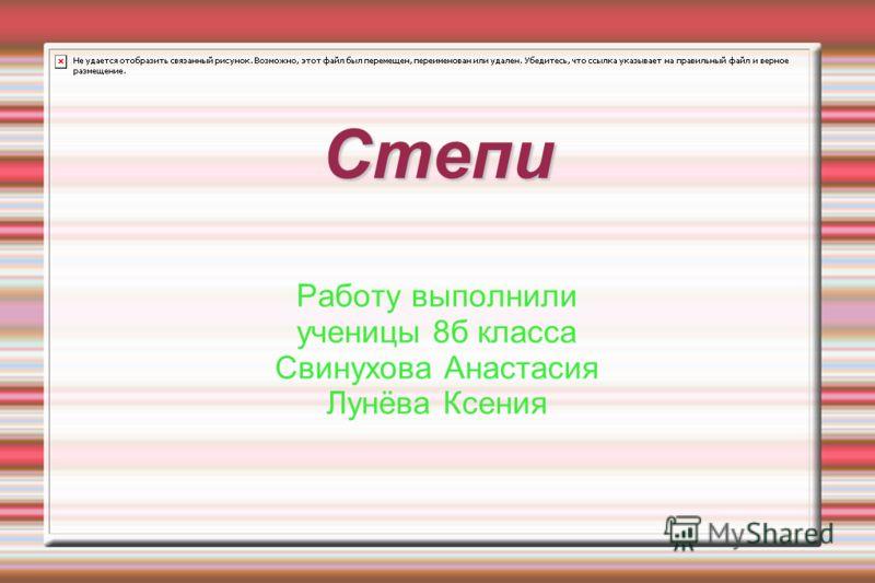 Степи Работу выполнили ученицы 8б класса Свинухова Анастасия Лунёва Ксения