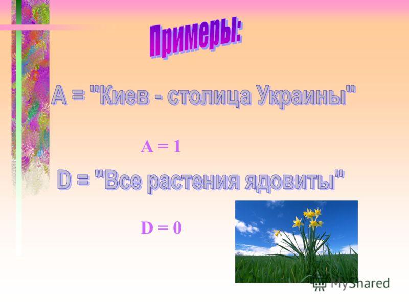 А = 1 D = 0