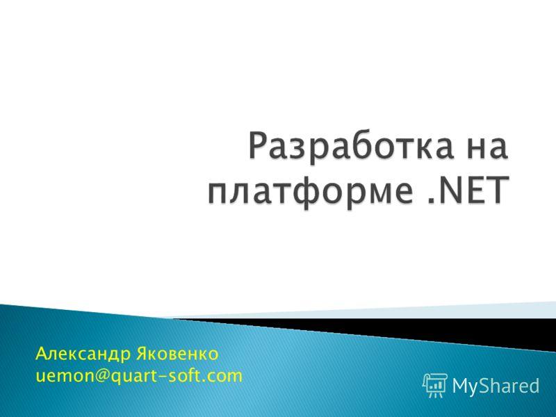 Александр Яковенко uemon@quart-soft.com