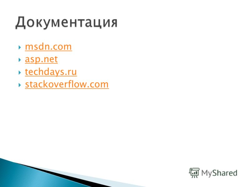 msdn.com asp.net techdays.ru stackoverflow.com