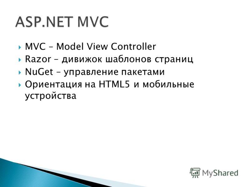 MVC – Model View Controller Razor – дивижок шаблонов страниц NuGet – управление пакетами Ориентация на HTML5 и мобильные устройства
