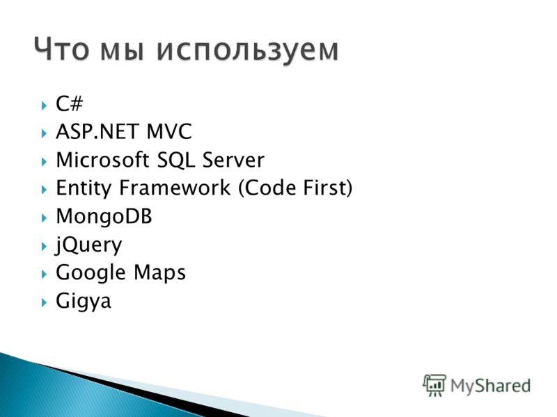 С# ASP.NET MVC Microsoft SQL Server Entity Framework (Code First) MongoDB jQuery Google Maps Gigya
