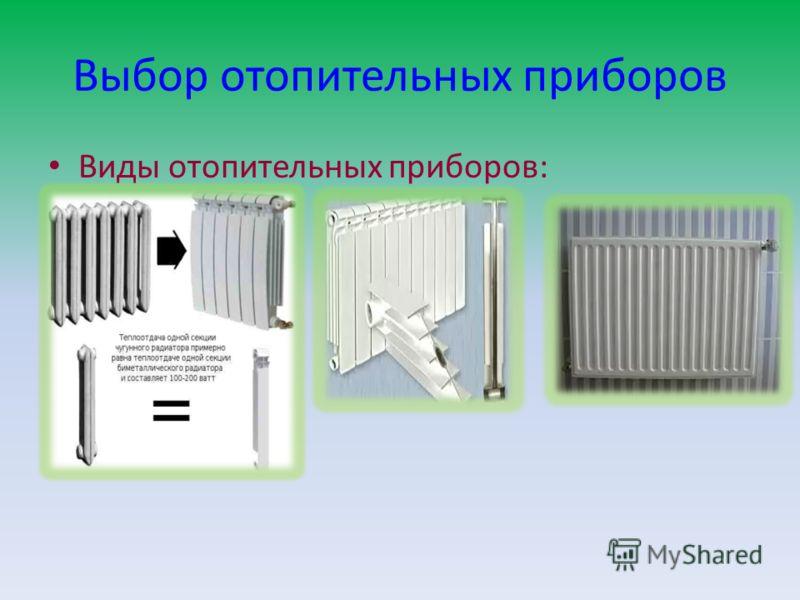 Выбор отопительных приборов Виды отопительных приборов: