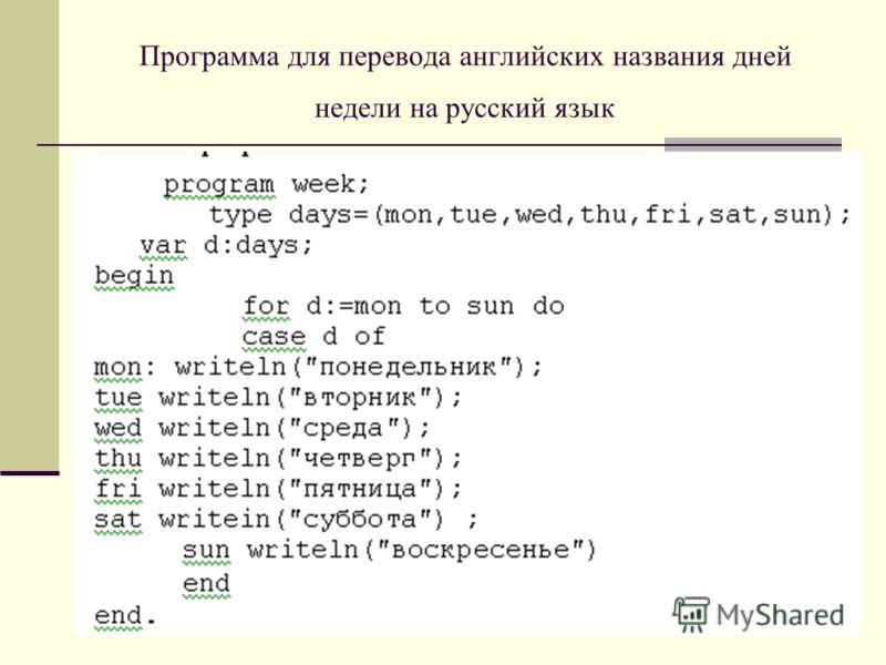 Программа для перевода английских названия дней недели на русский язык