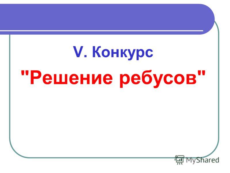 V. Конкурс Решение ребусов