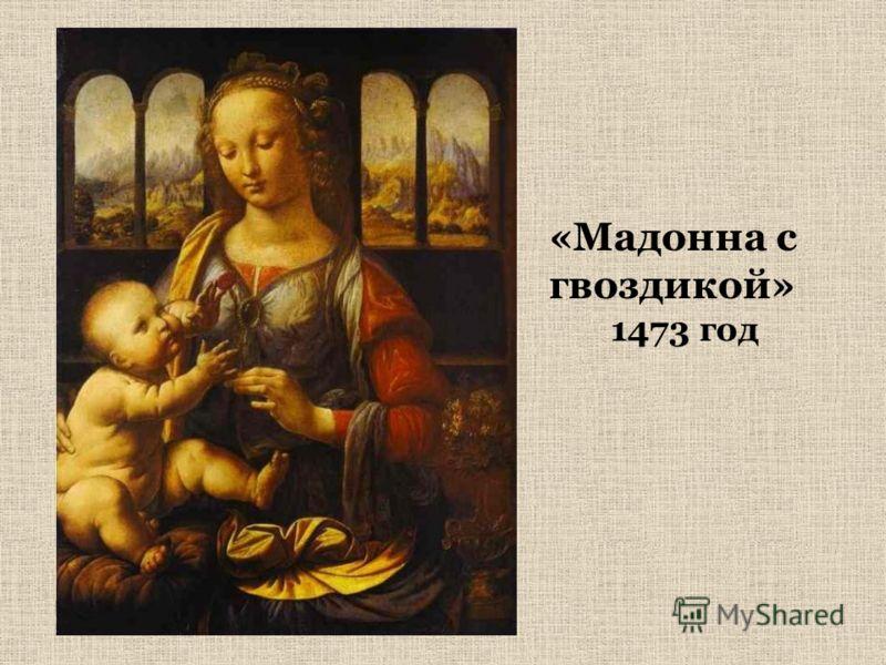 «Мадонна с гвоздикой» 1473 год