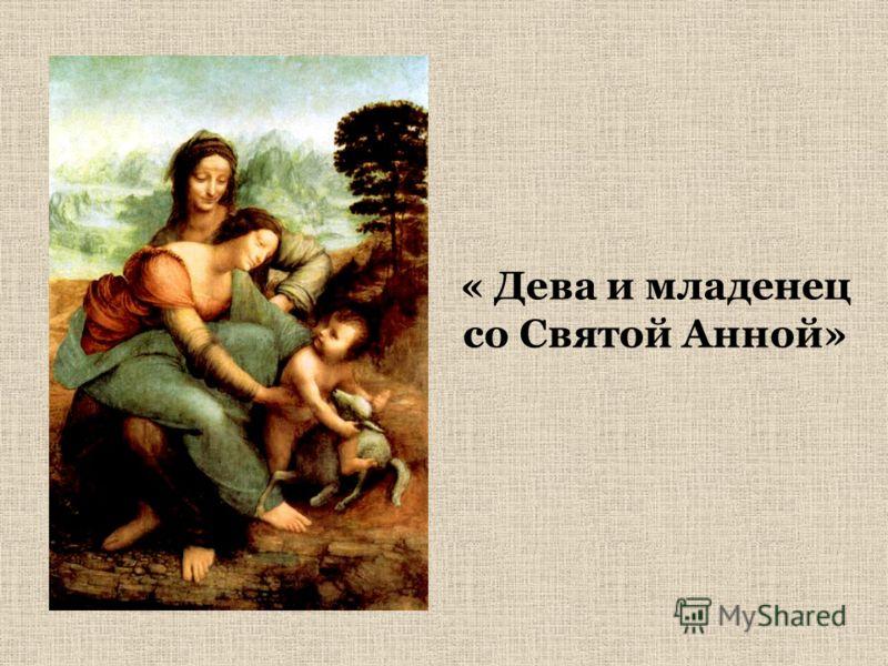 « Дева и младенец со Святой Анной»
