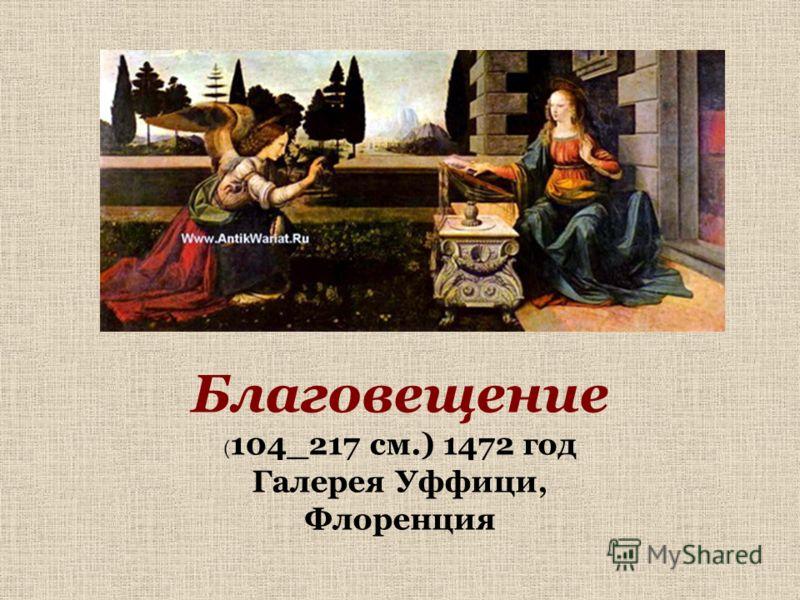 Благовещение ( 104_217 см.) 1472 год Галерея Уффици, Флоренция