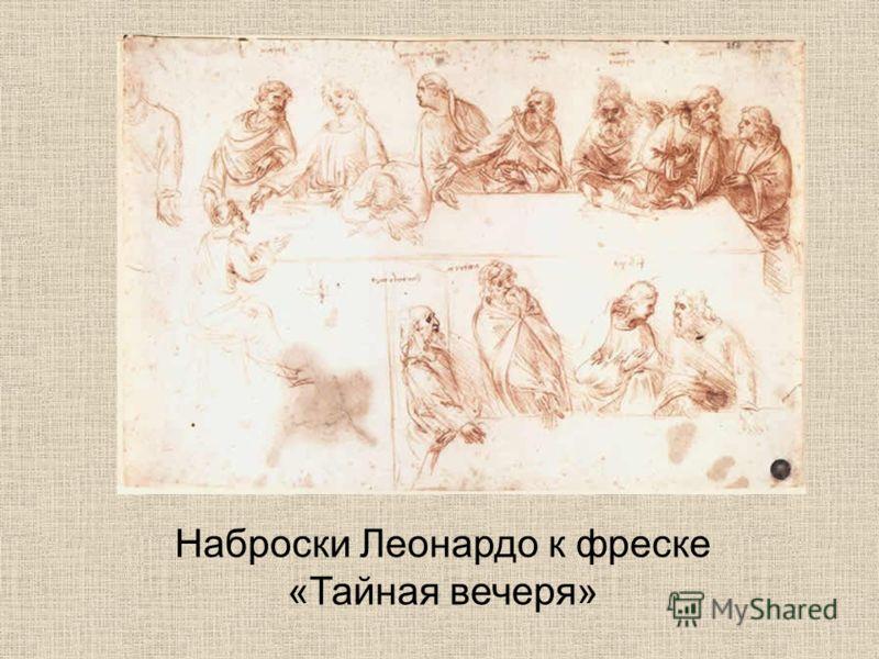 Наброски Леонардо к фреске «Тайная вечеря»