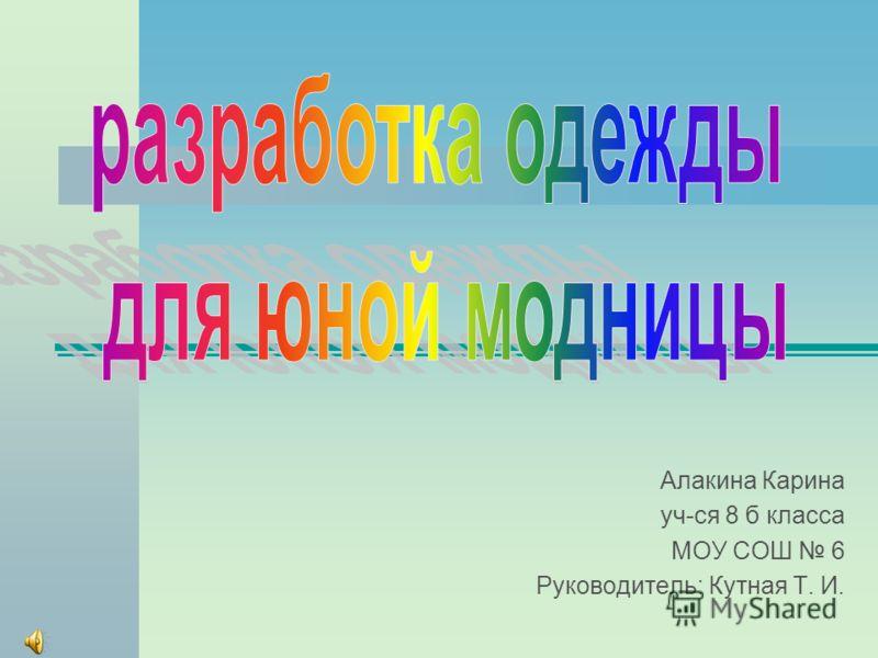 Алакина Карина уч-ся 8 б класса МОУ СОШ 6 Руководитель: Кутная Т. И.