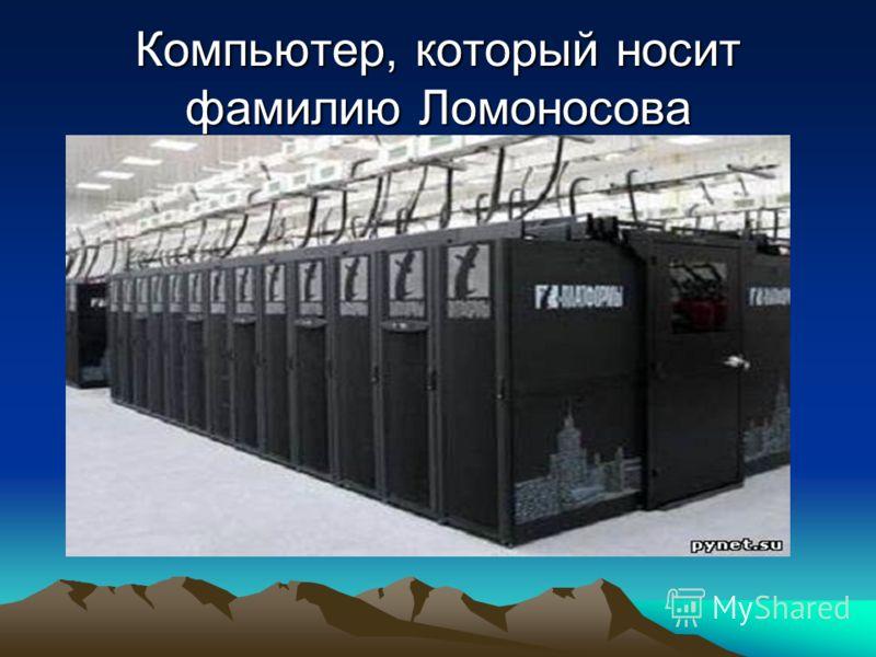 Компьютер, который носит фамилию Ломоносова