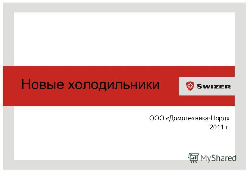Новые холодильники ООО «Домотехника-Норд» 2011 г.