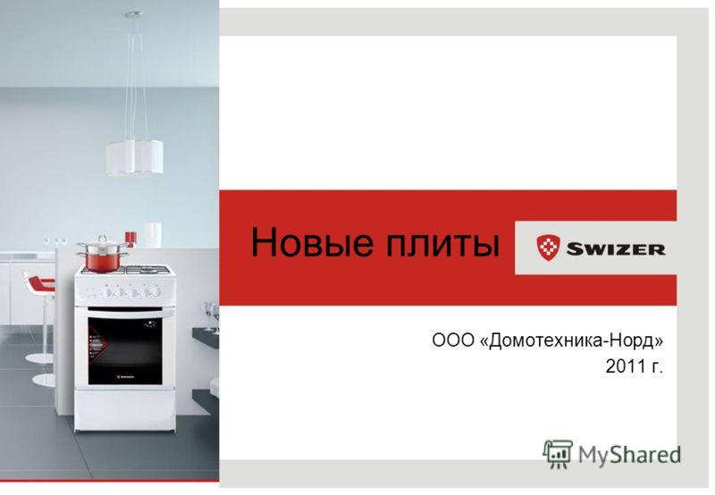 Новые плиты ООО «Домотехника-Норд» 2011 г.