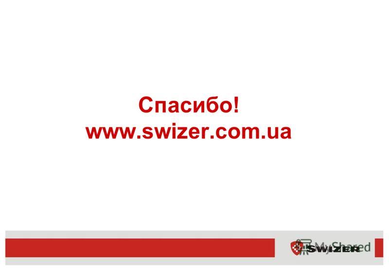 Спасибо! www.swizer.com.ua
