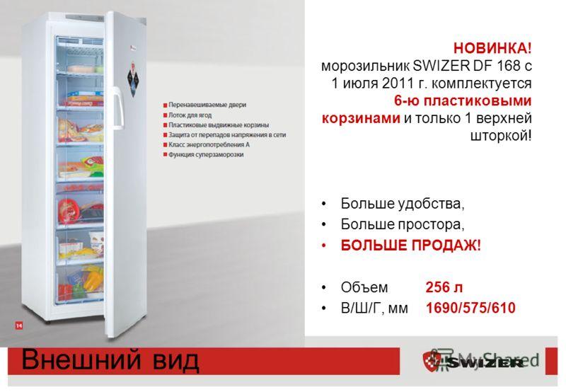 НОВИНКА! морозильник SWIZER DF 168 с 1 июля 2011 г. комплектуется 6-ю пластиковыми корзинами и только 1 верхней шторкой! Внешний вид Больше удобства, Больше простора, БОЛЬШЕ ПРОДАЖ! Объем 256 л В/Ш/Г, мм 1690/575/610