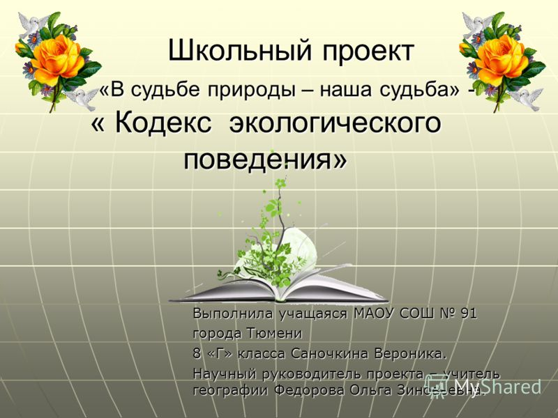 » - « Кодекс экологического поведения ...: www.myshared.ru/slide/204974
