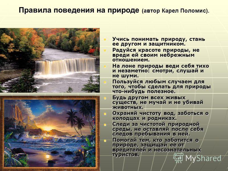 Сочинение на тему красота природы 5 класс