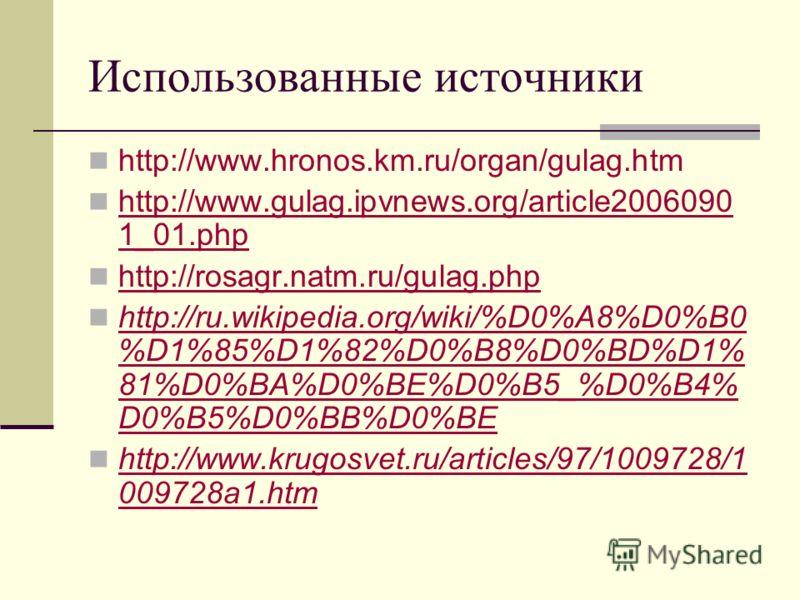 Использованные источники http://www.hronos.km.ru/organ/gulag.htm http://www.gulag.ipvnews.org/article2006090 1_01.php http://www.gulag.ipvnews.org/article2006090 1_01.php http://rosagr.natm.ru/gulag.php http://ru.wikipedia.org/wiki/%D0%A8%D0%B0 %D1%8
