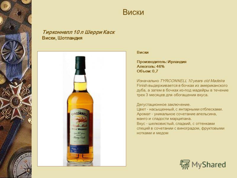 Виски Производитель: Ирландия Алкоголь: 46% Объем: 0,7 Изначально TYRCONNELL 10 years old Madeira Finish выдерживается в бочках из американского дуба, а затем в бочках из-под мадейры в течение трех 3 месяцев для обогащения вкуса. Дегустационное заклю