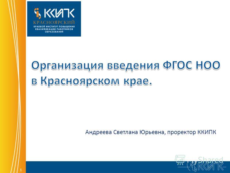 1 Андреева Светлана Юрьевна, проректор ККИПК
