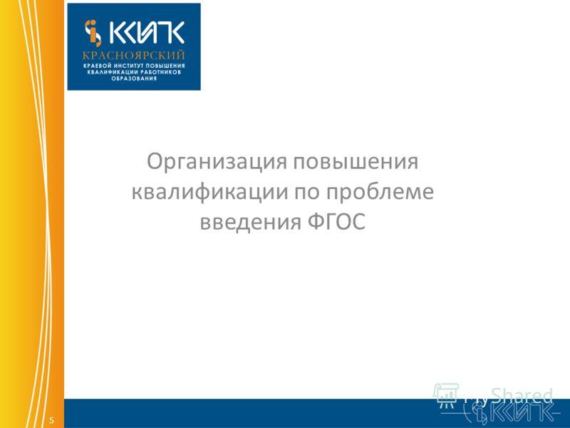 5 Организация повышения квалификации по проблеме введения ФГОС