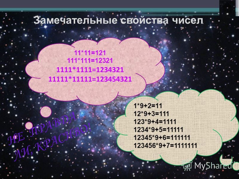 Замечательные свойства чисел 1*9+2=11 12*9+3=111 123*9+4=1111 1234*9+5=11111 12345*9+6=111111 123456*9+7=1111111 11*11=121 111*111=12321 1111*1111=1234321 11111*11111=123454321 НЕ ПРАВДА ЛИ, КРАСИВО!
