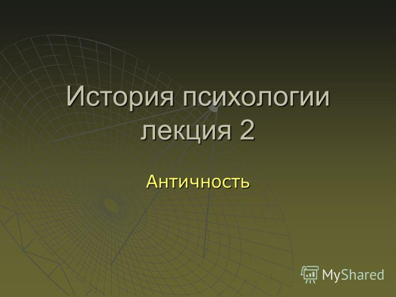 Античность История психологии лекция 2