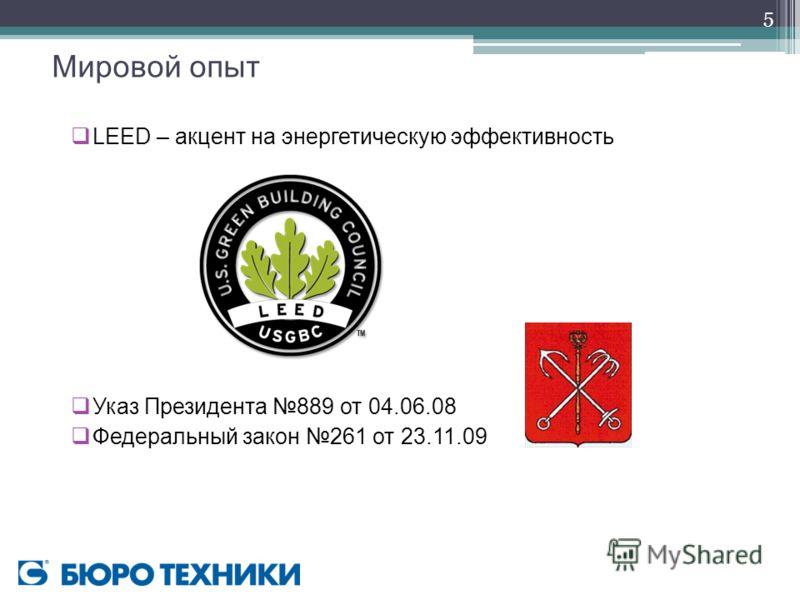 5 Мировой опыт LEED – акцент на энергетическую эффективность Указ Президента 889 от 04.06.08 Федеральный закон 261 от 23.11.09