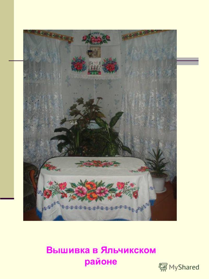 Вышивка в Яльчикском районе