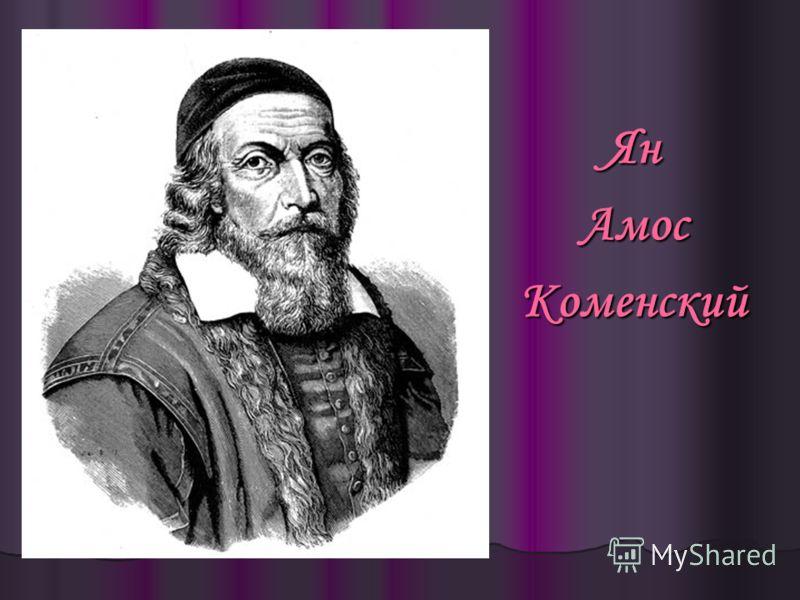 ЯнАмосКоменский