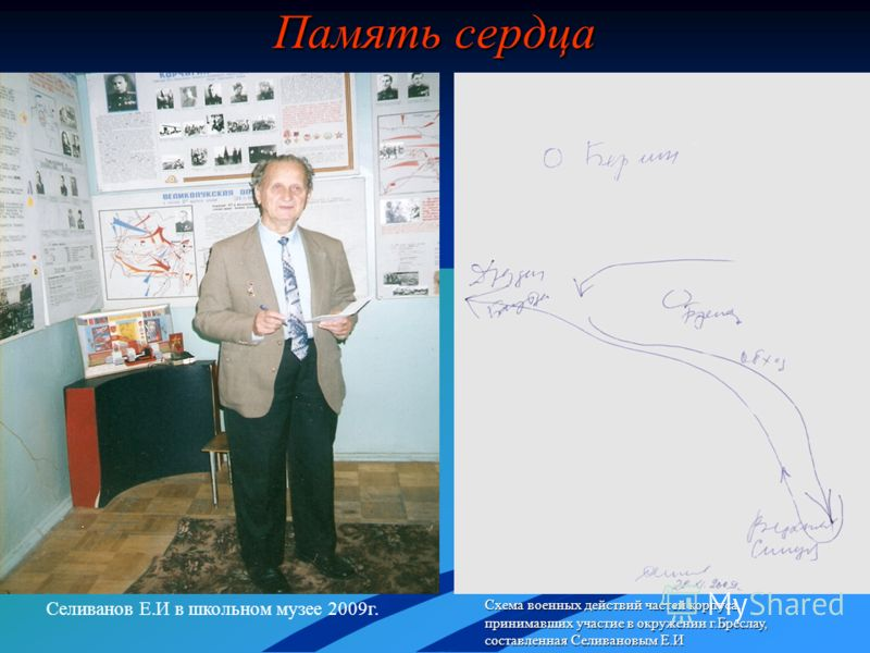 Память сердца Селиванов Е.И в школьном музее 2009г. Схема военных действий частей корпуса, принимавших участие в окружении г.Бреслау, составленная Селивановым Е.И